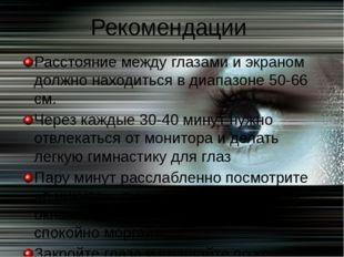Расстояние между глазами и экраном должно находиться в диапазоне 50-66 см. Че