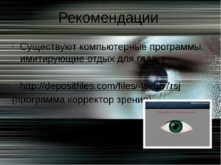 Существуют компьютерные программы, имитирующие отдых для глаз. http://deposit