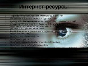 Интернет-ресурсы http://vision.ochkam.net/сайт «Компьютер и зрение» Пёрышкин