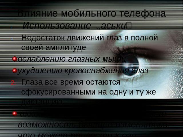 Влияние мобильного телефона Использование ''аськиʹʹ Недостаток движений глаз...