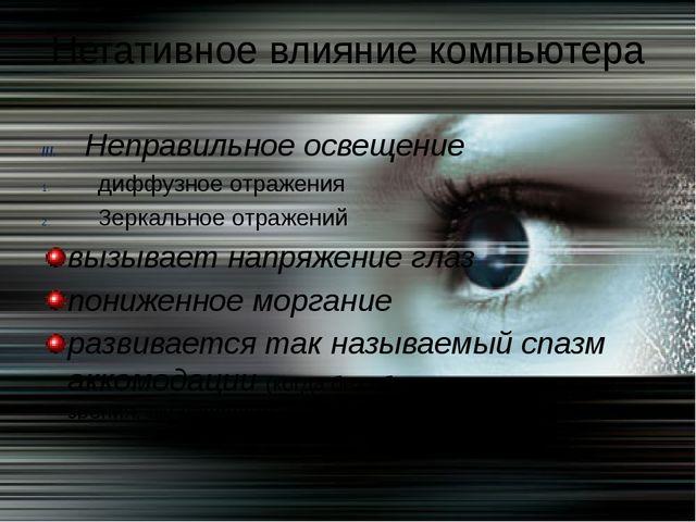 Неправильное освещение диффузное отражения Зеркальное отражений вызывает напр...