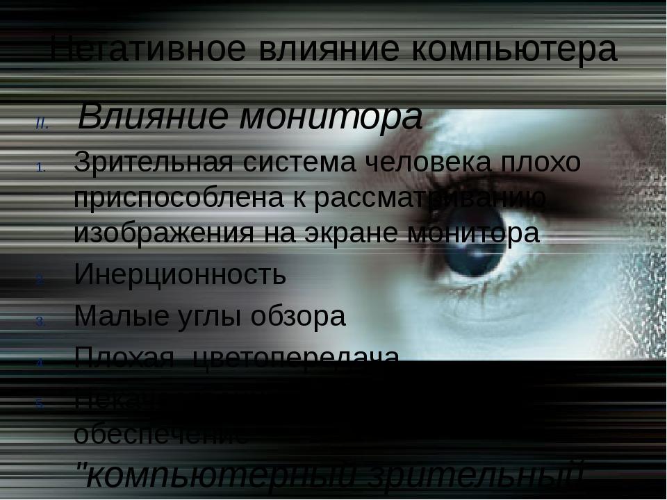 Влияние монитора Зрительная система человека плохо приспособлена к рассматрив...