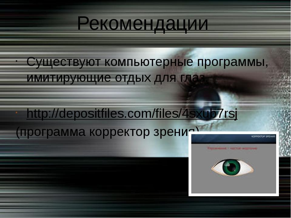 Существуют компьютерные программы, имитирующие отдых для глаз. http://deposit...