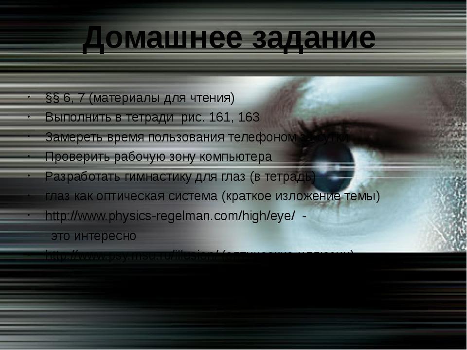 §§ 6, 7 (материалы для чтения) Выполнить в тетради рис. 161, 163 Замереть вре...
