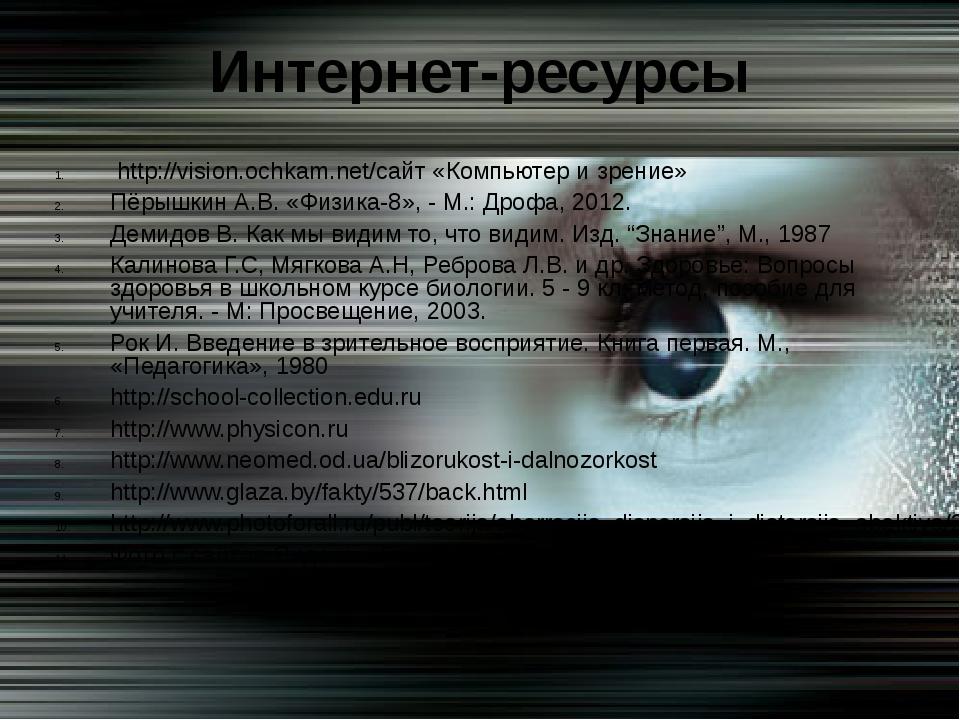 Интернет-ресурсы http://vision.ochkam.net/сайт «Компьютер и зрение» Пёрышкин...