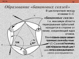 Кратность связи полуторная «1½»: «1⅓»