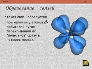 Донорно-акцепторный механизм донор акцептор