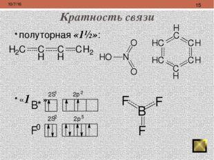 Характеристики К.Х.С. энергия связи ─ [кДж/моль] зависит от … чем выше энерги