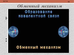 Характеристики К.Х.С. связь считается прочной, если Есв > 500кДж/моль [Есв(N2