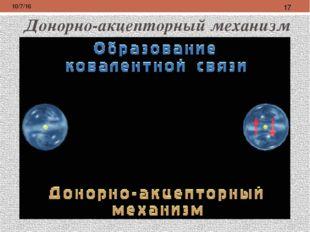 Характеристики К.Х.С. Валентный угол ─ угол м/у лучами, выходящими из центра