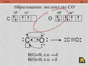 Характеристики К.Х.С. Полярность связи ─ зависит от разности электроотрицател
