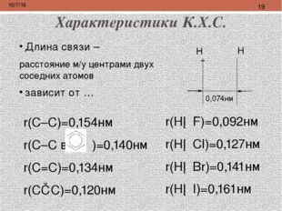 Характеристики К.Х.С. Следует различать понятия: полярность связи и полярност