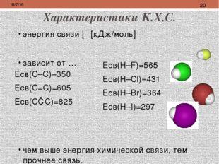 Свойства К.С. насыщаемость: направленность (связана с теорией гибридизации эл