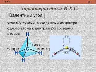 Вещества с КХС могут быть газообразные жидкие твердые N2,H2, O2, F2, Cl2, O3