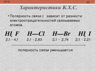 Для веществ с КХС в твердом агрегатном состоянии характерна строго определенн