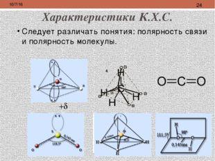 Вещества с молекулярной решеткой Физические свойства веществ: непрочные, лету