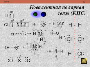 Н─Н σS-S Н : Н Cl : Cl Cl─Cl σp-p Н:Cl Н─Cl σS-p σd-d : Образование σ- связе