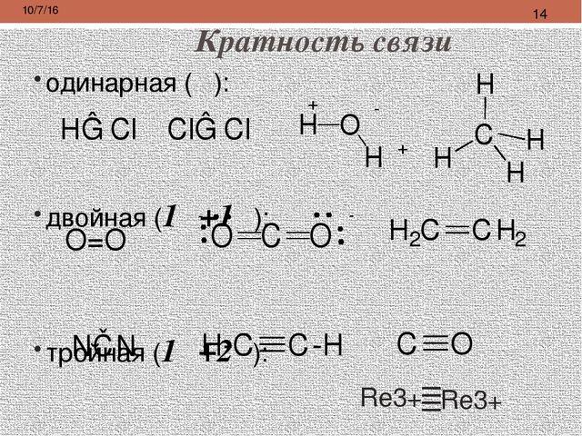 Образование молекулы СО В(С)=III, с.о. =+2 В(О)=III, с.о. =-2