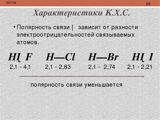Для веществ с КХС в твердом агрегатном состоянии характерна строго определенн...