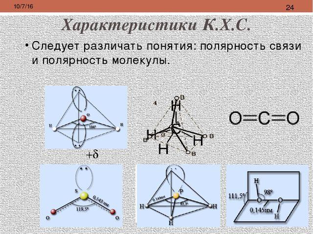 Вещества с молекулярной решеткой Физические свойства веществ: непрочные, лету...