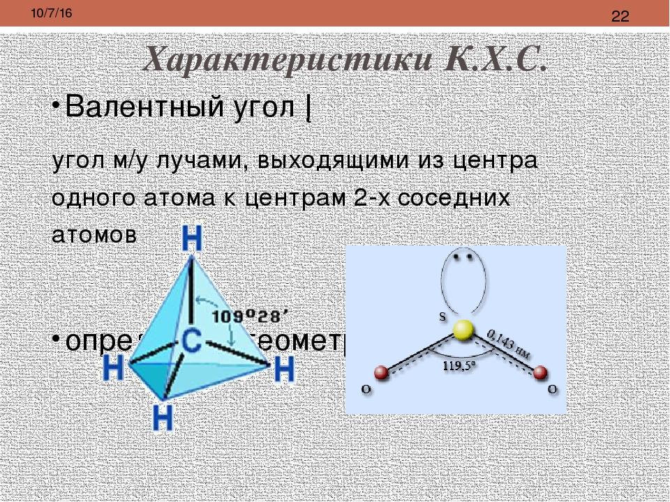 Вещества с КХС могут быть газообразные жидкие твердые N2,H2, O2, F2, Cl2, O3...