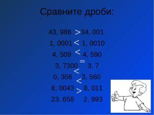 Сравните дроби: 43, 986 34, 001 1, 0001 1, 0010 4, 509 4, 590 3, 7300 3, 7 0,
