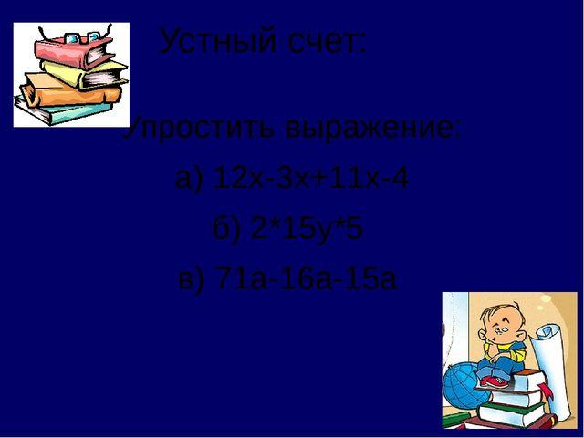 Устный счет: Упростить выражение: а) 12х-3х+11х-4 б) 2*15у*5 в) 71а-16а-15а - .