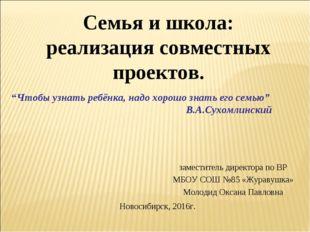 Семья и школа: реализация совместных проектов. заместитель директора по ВР МБ