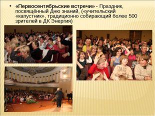 «Первосентябрьские встречи» - Праздник, посвящённый Дню знаний, («учительский