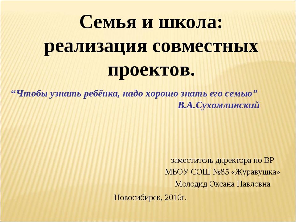 Семья и школа: реализация совместных проектов. заместитель директора по ВР МБ...