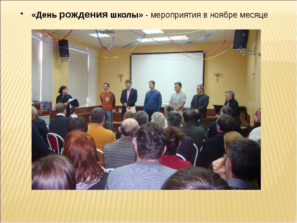 «День рождения школы» - мероприятия в ноябре месяце