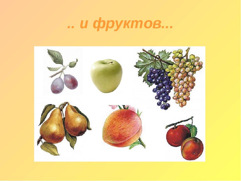 .. и фруктов...