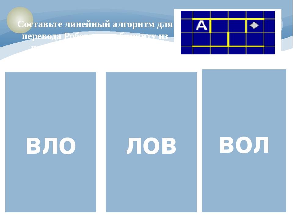 Составьте линейный алгоритм для перевода Робота по лабиринту из начального по...