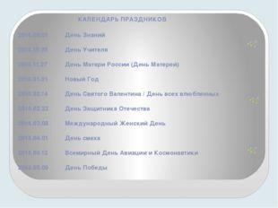 КАЛЕНДАРЬ ПРАЗДНИКОВ 2014.09.01 День Знаний 2014.10.05 День Учителя 2014.1