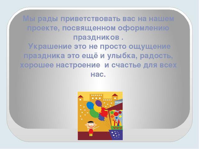 Мы рады приветствовать вас на нашем проекте, посвященном оформлению празднико...