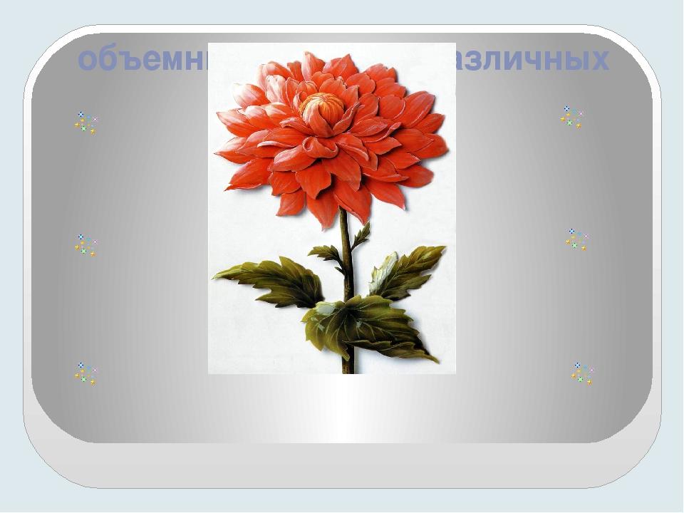 объемные цветы из различных материалов