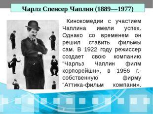 Чарлз Спенсер Чаплин (1889—1977) Кинокомедии с участием Чаплина имели успех.