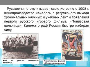 Русское кино отсчитывает свою историю с 1908 г. Кинопроизводство началось с