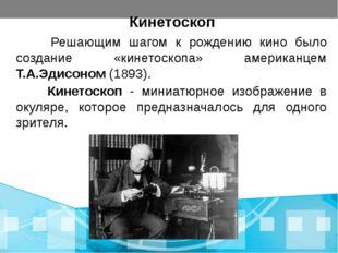Кинетоскоп Решающим шагом к рождению кино было создание «кинетоскопа» америка