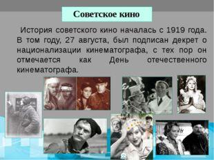 Советское кино История советского кино началась с 1919 года. В том году, 27