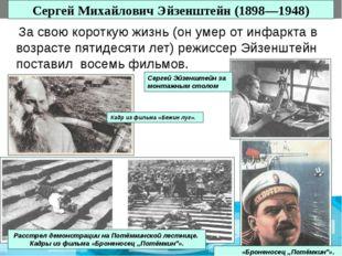 Сергей Михайлович Эйзенштейн (1898—1948) За свою короткую жизнь (он умер от и
