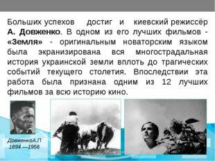 Больших успехов достиг и киевский режиссёр А. Довженко. В одном из его лучши