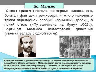 Ж. Мельес Сюжет привел к появлению первых киножанров, богатая фантазия режисс