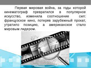 Первая мировая война, за годы которой кинематограф превратился в популярное