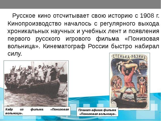 Русское кино отсчитывает свою историю с 1908 г. Кинопроизводство началось с...