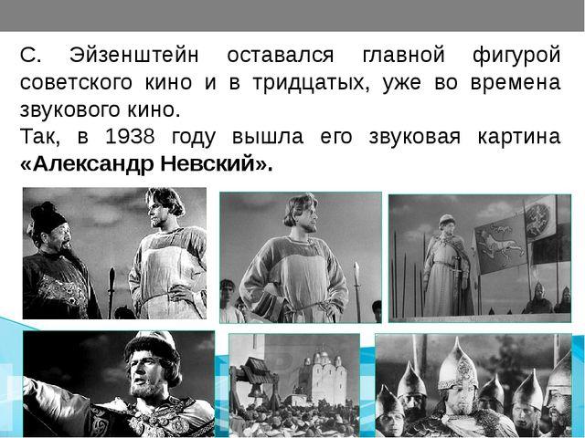 С. Эйзенштейн оставался главной фигурой советского кино и в тридцатых, уже в...