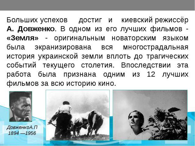 Больших успехов достиг и киевский режиссёр А. Довженко. В одном из его лучши...
