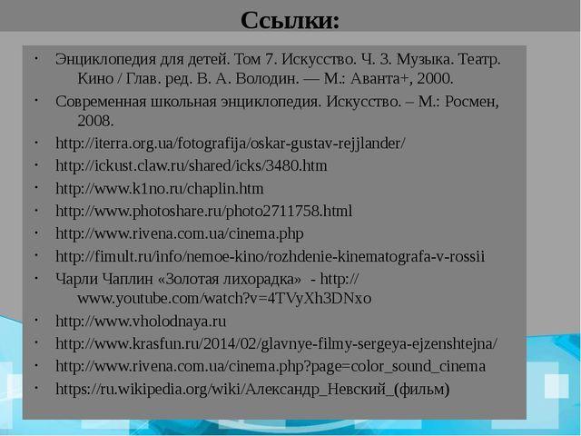 Ссылки: Энциклопедия для детей. Том 7. Искусство. Ч. 3. Музыка. Театр. Кино /...