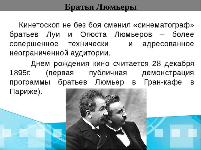 Братья Люмьеры Кинетоскоп не без боя сменил «синематограф» братьев Луи и Огюс...