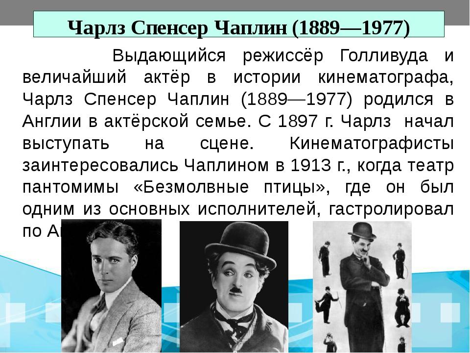 Чарлз Спенсер Чаплин (1889—1977) Выдающийся режиссёр Голливуда и величайший а...